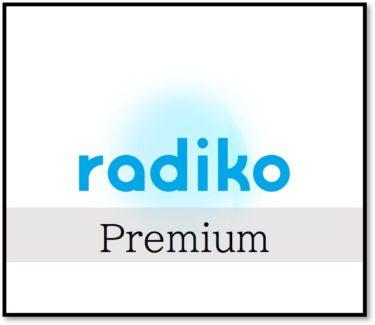【radiko】プレミアムは無料版と何が違う?特徴とオススメ活用法