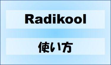 【Radikool】ダウンロードから使い方まで丁寧解説【PC苦手な人でも大丈夫】
