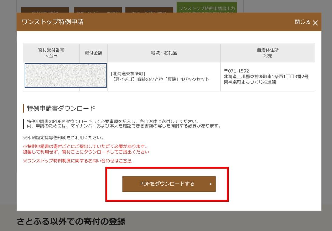 ワンストップ特例申請書 PDFダウンロード